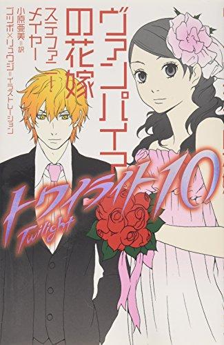 トワイライト〈10〉 ヴァンパイアの花嫁の詳細を見る