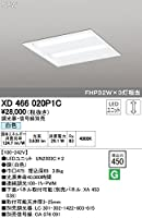 XD466020P1C オーデリック LEDベースライト(調光器・信号線別売)