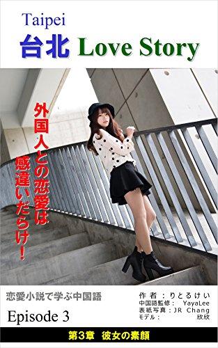 恋愛小説で学ぶ中国語 台北 Love Story 第3章: 彼女の素顔 (LITTLE-KEI.COM)