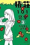 椿荘101号室 2 (EDEN)
