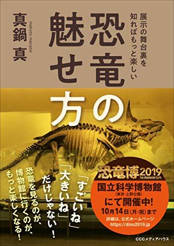 恐竜の魅せ方 展示の舞台裏を知ればもっと楽しい