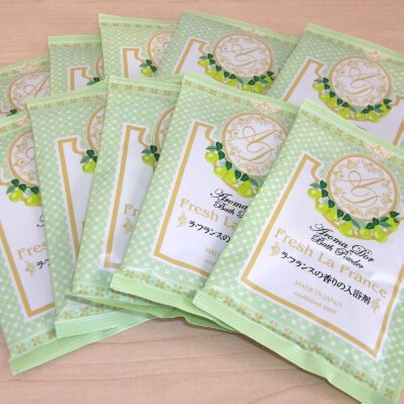 スモッグ脅迫セマフォアロマドール ラ?フランスの香り 10包セット