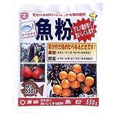 魚粉 550g DIY・ガーデン ガーデニング 肥料・活力剤 [並行輸入品]
