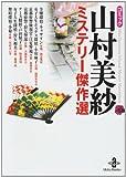 コミック山村美紗ミステリー傑作選 / 山村 美紗 のシリーズ情報を見る