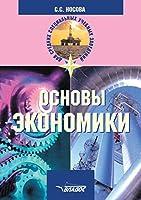 Fundamentals of Economics. a Textbook for Secondary Vocational
