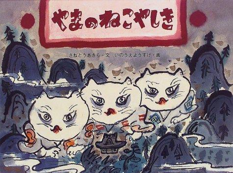 やまのねこやしき (日本の民話えほん)の詳細を見る