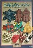 木綿,もめん,コットン-ファッションからインテリアまで、木綿を楽しむコットンライフ総ガイド (暮しの設計 (115号))