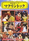 マクリントック[DVD]
