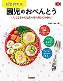 はじめての園児のおべんとう 1人でもちゃんと食べられる245レシピ! 料理コレ1冊!