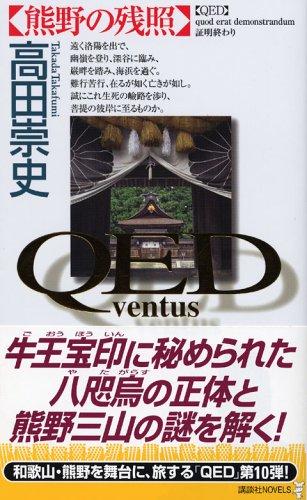 QED ~ventus~ 熊野の残照 (講談社ノベルス)の詳細を見る