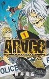 ARAGO 1 ロンドン市警特殊犯罪捜査官 (少年サンデーコミックス)