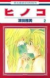 ヒノコ 2 (花とゆめCOMICS)