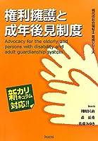 権利擁護と成年後見制度 (現代の社会福祉士養成シリーズ―新カリキュラム対応)
