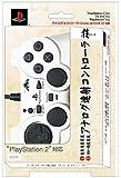 PlayStation2専用 アナログ連射コントローラ『匠』ホワイト