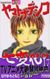 ヤマトナデシコ七変化 (17) (講談社コミックス別冊フレンド)