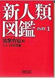 新人類図鑑〈PART1〉 (朝日文庫)