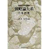 戦略論大系〈7〉毛沢東
