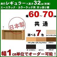 本棚 カラーラック 突っ張り棚【幅64cm,奥31cm,高32cm,ブラウン,標準】