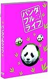 パンダフルライフ [DVD] 画像