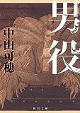 男役 (角川文庫)