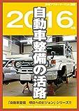 2016年版自動車整備明日へのビジョン〜自動車整備の活路 (月刊アフターマーケット(別冊))