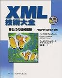 XML技術大全―新世代の情報戦略 そのテクノロジと可能性 (PrenticeHallXML Books)