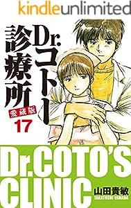 Dr.コトー診療所 愛蔵版 17巻 表紙画像