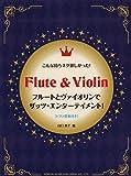 フルートとヴァイオリンでザッツ・エンターテイメント! [ピアノ伴奏付] (こんな持ちネタ欲しか...