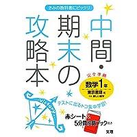 中間・期末の攻略本 東京書籍版 新編 新しい数学 1年