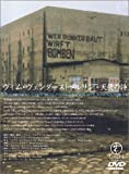 ベルリン・天使の詩 [DVD] 画像