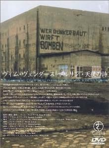 ベルリン・天使の詩 [DVD]