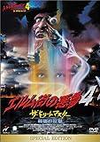 エルム街の悪夢4 ザ・ドリームマスター最後の反撃 スペシャル・エディション [DVD]