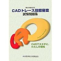 CADトレース技能審査試験問題集〈平成17年度〉―厚生労働省認定