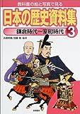 教科書の絵と写真で見る日本の歴史資料集〈3〉鎌倉時代~室町時代