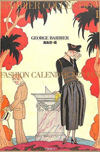 バルビエ・コレクション〈1〉FASHION CALENDAR 1922‐1926