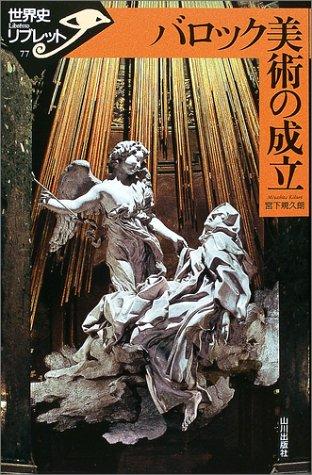 バロック美術の成立 (世界史リブレット)の詳細を見る
