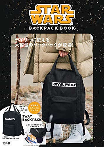 STAR WARS BACKPACK BOOK (バラエティ)
