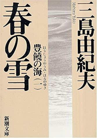 豊饒の海 第一巻 春の雪 (新潮文庫)