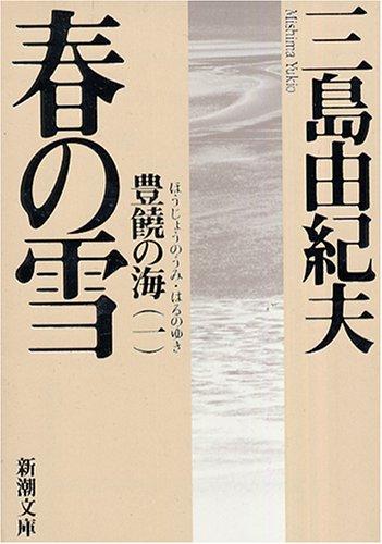 春の雪―豊饒の海・第一巻 (新潮文庫)