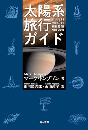 太陽系旅行ガイド