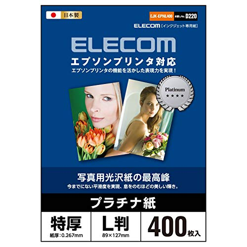 写真用光沢紙の最高峰 エプソンプリンタ対応 EJK-EPNL400 [L 400枚]
