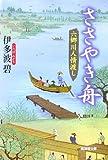六郷川人情渡し ささやき舟 (廣済堂文庫)