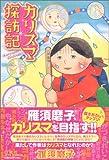 カリスマ探訪記 (ジェッツコミックス)