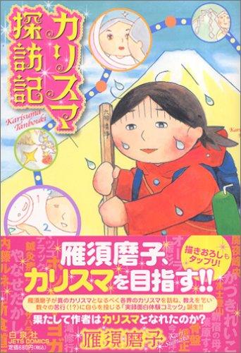 カリスマ探訪記 (ジェッツコミックス)の詳細を見る