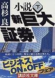 小説 新巨大証券〈下〉 (講談社文庫)