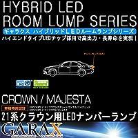GARAX ギャラクス 【210系クラウン/マジェスタ】 【ハイブリッドLED】ナンバーランプ H-CR21-03-S