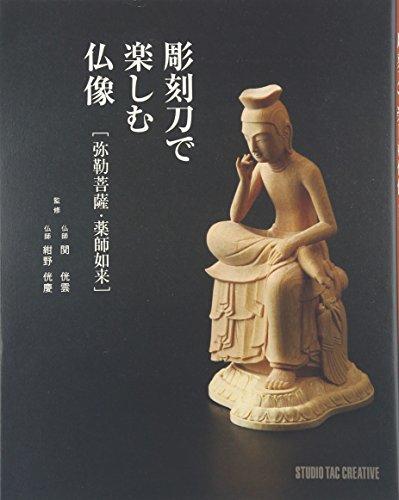 彫刻刀で楽しむ仏像―弥勒菩薩・薬師如来