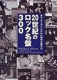 ボブ・ディランとともに時代を駆けた20世紀のロック名盤300 (旬報社まんぼうシリーズ)