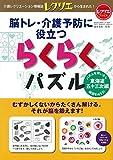 脳トレ・介護予防に役立つらくらくパズル~東海道五十三次編~ レクリエブックス