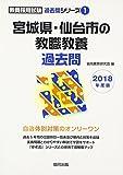 宮城県・仙台市の教職教養過去問 2018年度版 (教員採用試験「過去問」シリーズ)